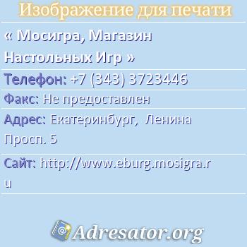 Мосигра, Магазин Настольных Игр по адресу: Екатеринбург,  Ленина Просп. 5