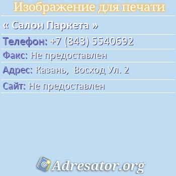 Салон Паркета по адресу: Казань,  Восход Ул. 2