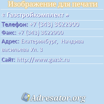 Газстройкомплект по адресу: Екатеринбург,  Начдива васильева Ул. 3