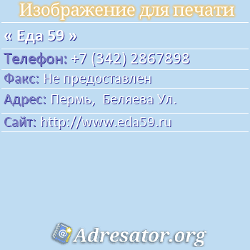 Еда 59 по адресу: Пермь,  Беляева Ул.