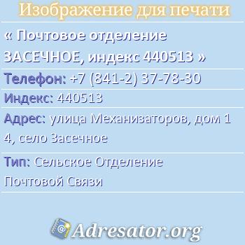 Почтовое отделение ЗАСЕЧНОЕ, индекс 440513 по адресу: улицаМеханизаторов,дом14,село Засечное