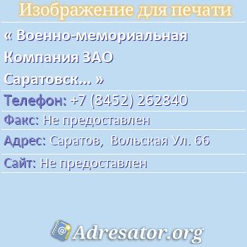 Военно-мемориальная Компания ЗАО Саратовский Филиал по адресу: Саратов,  Вольская Ул. 66