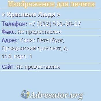 Красивые Люди по адресу: Санкт-Петербург, Гражданский проспект, д. 114, корп. 1