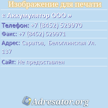 Аккумулятор ООО по адресу: Саратов,  Белоглинская Ул. 137