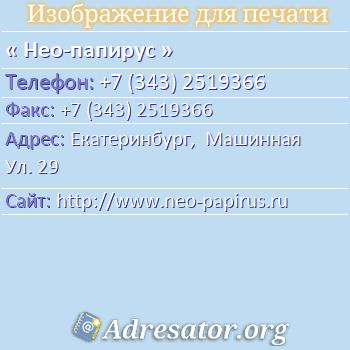 Нео-папирус по адресу: Екатеринбург,  Машинная Ул. 29