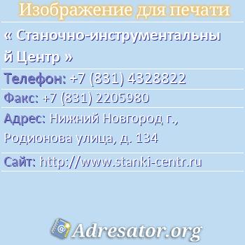 Станочно-инструментальный Центр по адресу: Нижний Новгород г., Родионова улица, д. 134