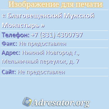 Благовещенский Мужской Монастырь по адресу: Нижний Новгород г., Мельничный переулок, д. 7