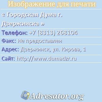 Городская Дума г. Дзержинска по адресу: Дзержинск, ул. Кирова, 1