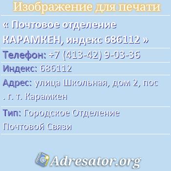 Почтовое отделение КАРАМКЕН, индекс 686112 по адресу: улицаШкольная,дом2,пос. г. т. Карамкен