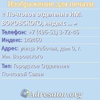 Почтовое отделение ИМ. ВОРОВСКОГО, индекс 142460 по адресу: улицаРабочая,дом0,г. Им. Воровского