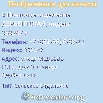 Почтовое отделение ДЕРБЕНТСКАЯ, индекс 353247 по адресу: улицаМЕДВЕДЬ ГОРА,дом0,станица Дербентская