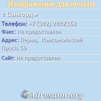 Санкорд по адресу: Пермь,  Комсомольский Просп. 59