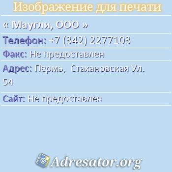 Маугли, ООО по адресу: Пермь,  Стахановская Ул. 54