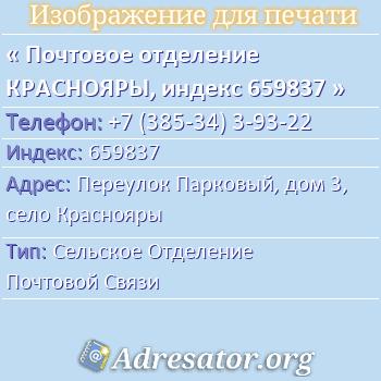 Почтовое отделение КРАСНОЯРЫ, индекс 659837 по адресу: ПереулокПарковый,дом3,село Краснояры