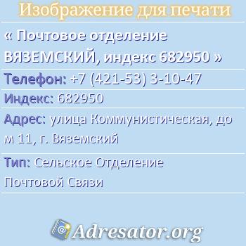 Почтовое отделение ВЯЗЕМСКИЙ, индекс 682950 по адресу: улицаКоммунистическая,дом11,г. Вяземский