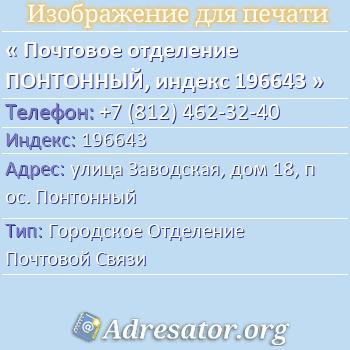 Почтовое отделение ПОНТОННЫЙ, индекс 196643 по адресу: улицаЗаводская,дом18,пос. Понтонный