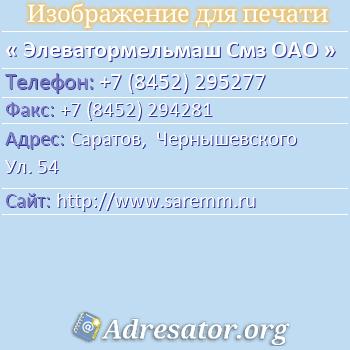 Элеватормельмаш Смз ОАО по адресу: Саратов,  Чернышевского Ул. 54