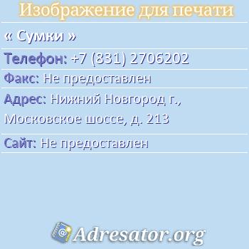 Сумки по адресу: Нижний Новгород г., Московское шоссе, д. 213