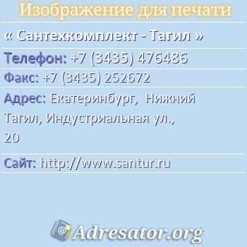 Сантехкомплект - Тагил по адресу: Екатеринбург,  Нижний Тагил, Индустриальная ул., 20