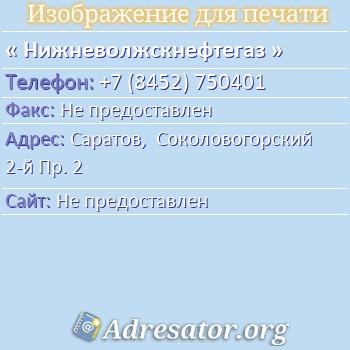 Нижневолжскнефтегаз по адресу: Саратов,  Соколовогорский 2-й Пр. 2