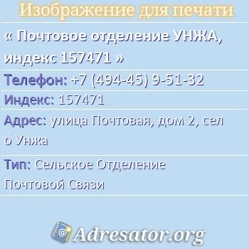 Почтовое отделение УНЖА, индекс 157471 по адресу: улицаПочтовая,дом2,село Унжа