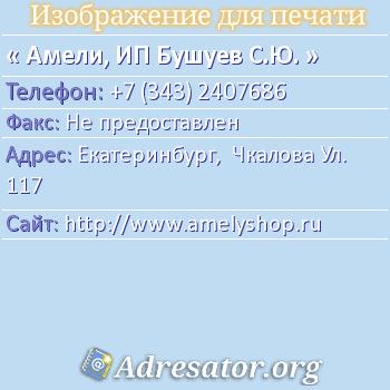 Амели, ИП Бушуев С.Ю. по адресу: Екатеринбург,  Чкалова Ул. 117
