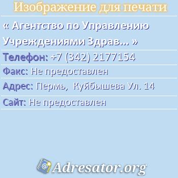 Агентство по Управлению Учреждениями Здравоохранения Пермского Края по адресу: Пермь,  Куйбышева Ул. 14