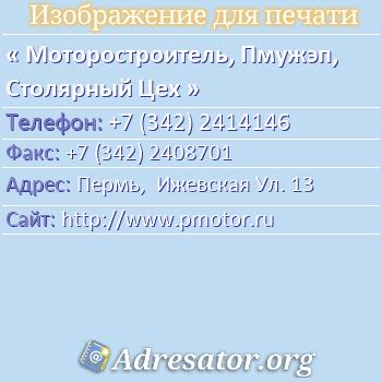 Моторостроитель, Пмужэп, Столярный Цех по адресу: Пермь,  Ижевская Ул. 13