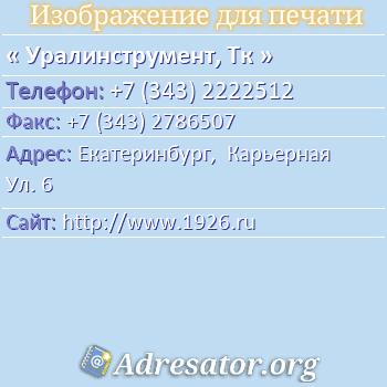 Уралинструмент, Тк по адресу: Екатеринбург,  Карьерная Ул. 6