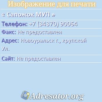 Сапожок МУП по адресу: Новоуральск г., крупской Ул.