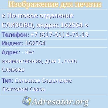 Почтовое отделение СЛИЗОВО, индекс 162564 по адресу: -нет наименования,дом1,село Слизово