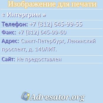 Интергрим по адресу: Санкт-Петербург, Ленинский проспект, д. 140ЛИТ.