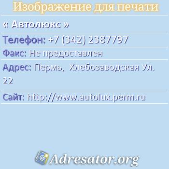 Автолюкс по адресу: Пермь,  Хлебозаводская Ул. 22