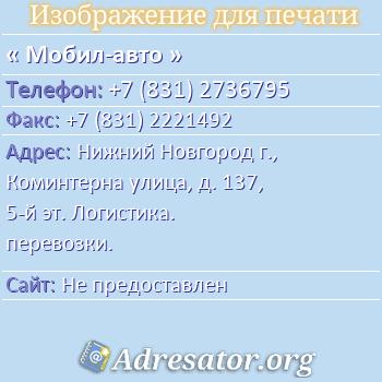 Мобил-авто по адресу: Нижний Новгород г., Коминтерна улица, д. 137, 5-й эт. Логистика. перевозки.