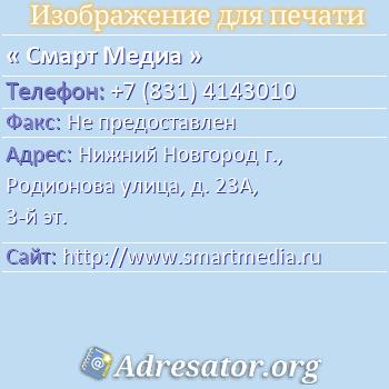 Смарт Медиа по адресу: Нижний Новгород г., Родионова улица, д. 23А, 3-й эт.