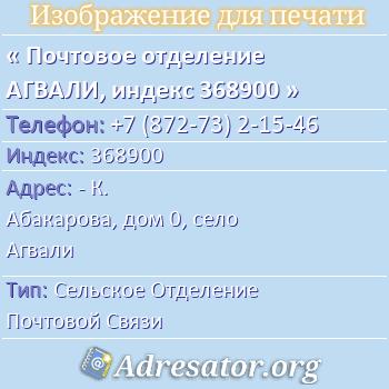 Почтовое отделение АГВАЛИ, индекс 368900 по адресу: -К. Абакарова,дом0,село Агвали