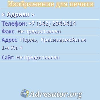 Адриан по адресу: Пермь,  Красноармейская 1-я Ул. 4