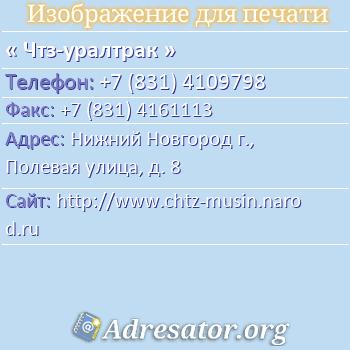 Чтз-уралтрак по адресу: Нижний Новгород г., Полевая улица, д. 8