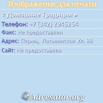Домашние Традиции по адресу: Пермь,  Ласьвинская Ул. 88