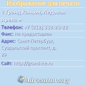 Гранд Каньон, Ледовая Арена по адресу: Санкт-Петербург, Суздальский проспект, д. 29
