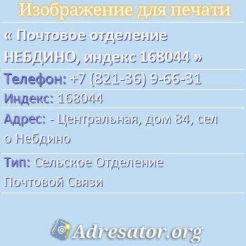 Почтовое отделение НЕБДИНО, индекс 168044 по адресу: -Центральная,дом84,село Небдино