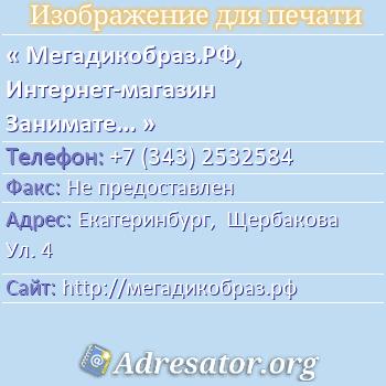Мегадикобраз.РФ, Интернет-магазин Занимательных Товаров по адресу: Екатеринбург,  Щербакова Ул. 4