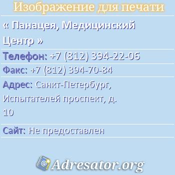 Панацея, Медицинский Центр по адресу: Санкт-Петербург, Испытателей проспект, д. 10