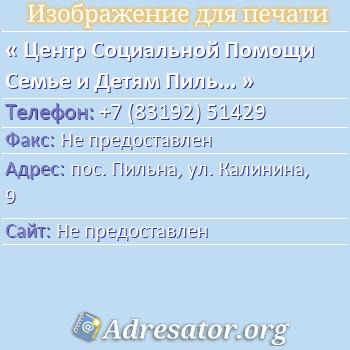 Центр Социальной Помощи Семье и Детям Пильнинского Района по адресу: пос. Пильна, ул. Калинина, 9
