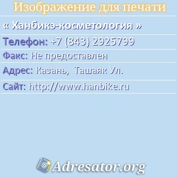 Ханбикэ-косметология по адресу: Казань,  Ташаяк Ул.