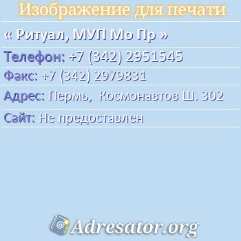 Ритуал, МУП Мо Пр по адресу: Пермь,  Космонавтов Ш. 302