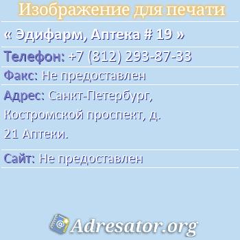 Эдифарм, Аптека # 19 по адресу: Санкт-Петербург, Костромской проспект, д. 21 Аптеки.