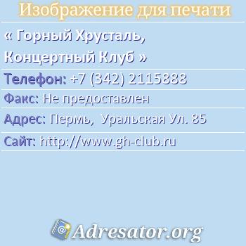 Горный Хрусталь, Концертный Клуб по адресу: Пермь,  Уральская Ул. 85