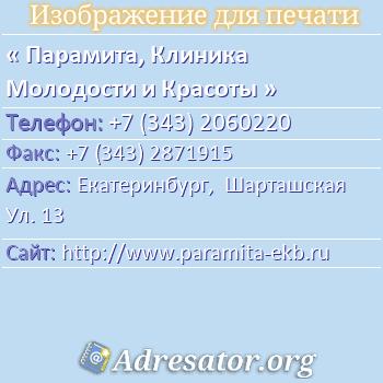 Парамита, Клиника Молодости и Красоты по адресу: Екатеринбург,  Шарташская Ул. 13
