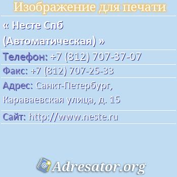 Несте Спб (Автоматическая) по адресу: Санкт-Петербург, Караваевская улица, д. 15